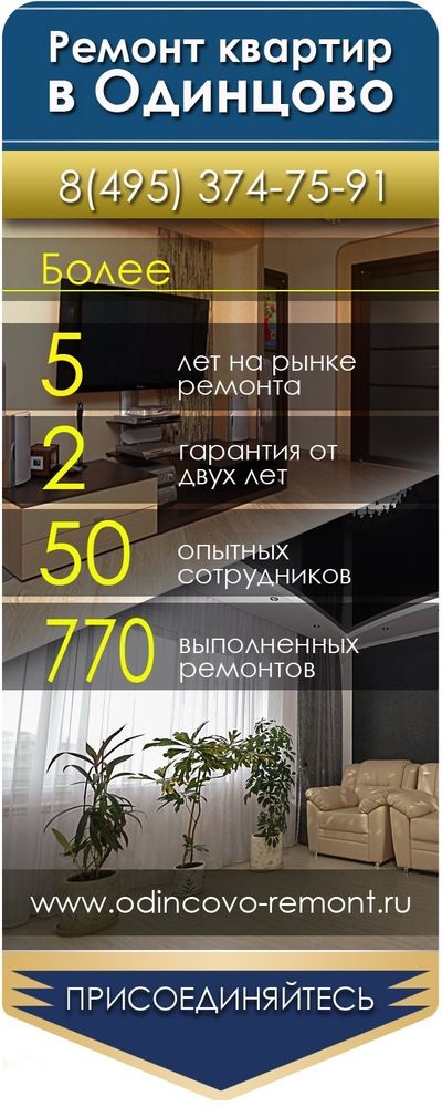 Ремонт квартир надпись