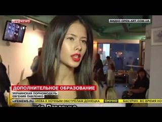 +18 Украинских детей будет воспитывать порномодель 03.05.15