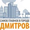 Дмитров: работа, скидки, акции