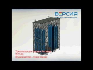 Хранилище для газовых баллонов ХГС 02