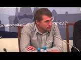 18.06.2015. Пресс-конференция в Администрации Приморского края