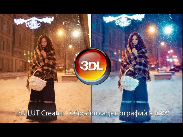 3D LUT Creator - Обработка фотографий в RAW