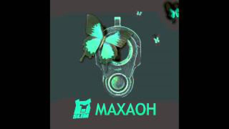 Slim - Махаон (new single 2015)