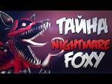 ТАЙНА КОШМАРНОГО ФОКСИ - 5 НОЧЕЙ С ФРЕДДИ NIGHTMARE FOXY - Five Nights at Freddy's 4