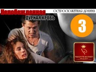 Дурная кровь 3 серия 2014 - Криминальная фильм сериал , мелодрама