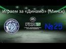 РХЛ 15. Играем за «Динамо» (Минск). Матч №25 против «Адмирала»