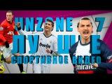 FunZone № 7. Суперпоступок Роналду и супергол Руни