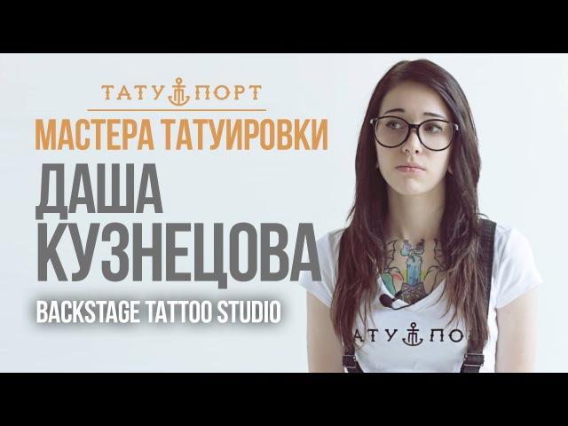 Мастера татуировки – Даша Кузнецова