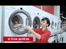 Как выбрать стиральную машину Купить стиральную машину.