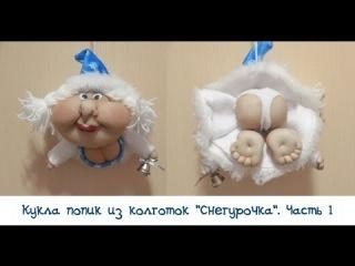 Кукла попик из колготок