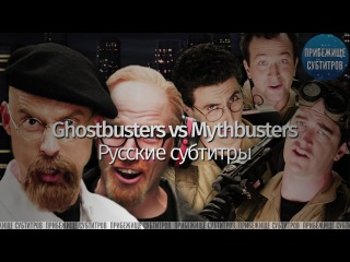 Epic Rap Battles of History - Ghostbusters vs Mythbusters Season 4 (Русские субтитры)
