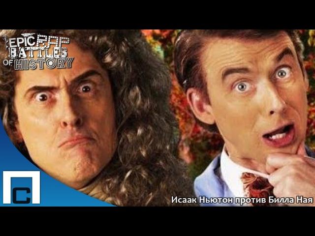 Epic Rap Battles of History - Sir Isaac Newton vs Bill Nye Season 3 (Русские субтитры)