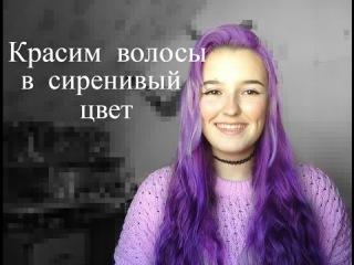Красим волосы в сиренивый/фиолетовый цвет DW