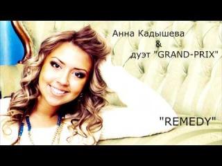 Анна Кадышева & дуэт