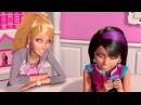 Барби: Жизнь в доме мечты 54 серия