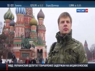 Гончаренко задержан за провокацию на шествии Немцова в Москве 1.03.2015