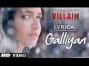 Lyrical: Galliyan Full Song with Lyrics | Ek Villain | Ankit Tiwari | Sidharth Malhotra