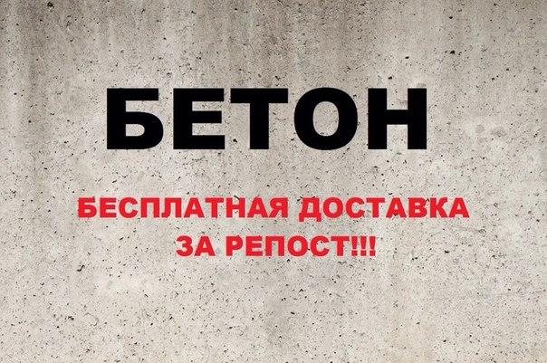 Бетон купить в Ижевске, сравнить цены у 19 поставщиков