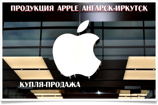 Продажа iPhone в Иркутске! | ВКонтакте