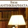 База антиквариата & Общество коллекционеров