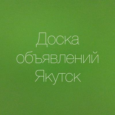 Доска объявлений г якутск ремонт квартир омск подать объявление
