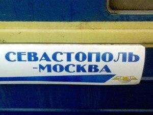 Проводники поезда Москва - Симферополь ответили на обвинения в саботаже со стороны министра транспорта Крыма