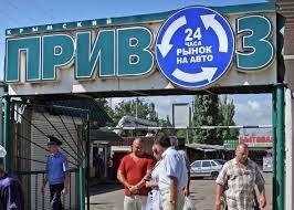 Крымская «Ассоциация «Защитник» пожаловалась правительству Крыма на аварийную обстановку у симферопольского рынка «Привоз»