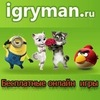 Онлайн игры на Igryman.ru