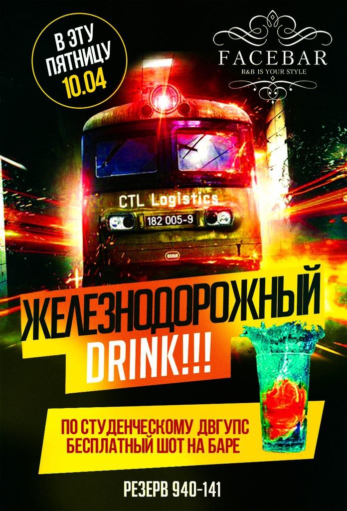 Афиша Хабаровск 10 апреля.Железнодорожный DRINK !!! facebar