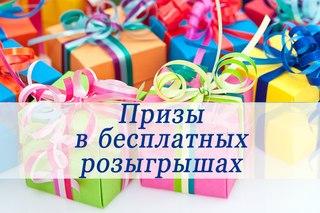 Конкурсы розыгрыши призов и подарков