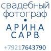 Свадебный фотограф. Таллинн - Петербург - Москва