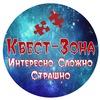 КВЕСТ-ZONE - НЕОБЫЧНЫЙ ОТДЫХ в г. Щелково