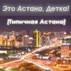 Это Астана, детка! [Типичная Астана]