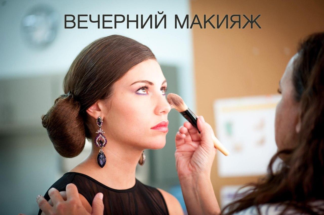 Афиша Шуя Мастер-класс по созданию вечернего макияжа