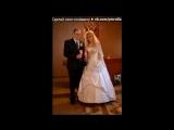 «Наша свадьба!!!» под музыку Анжелика Нечесова - Нет роднее нас...Я твоя жена,мы теперь вдвоем...Я благодарю за верность,за любо