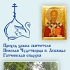 Чайка / Лебяжье - Приход свт.Николая Чудотворца