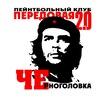 Пейнтбол в Москве и Подмосковье - Передовая 2.0