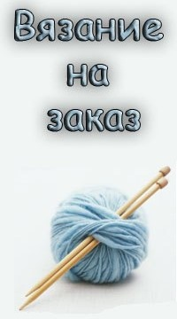 вязание на заказ в липецке вконтакте