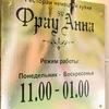 Фрау Анна - Веселье/Еда/Алкоголь