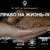 "Рок-фестиваль ""Право на Жизнь"""