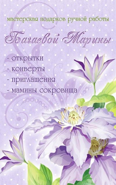 Марина Багаева