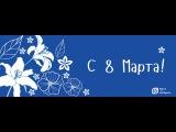 Музыкальное поздравление с 8 марта 2015 от мужчин петербургкого офиса