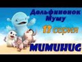 Развивающий_мультфильм_приключения_дельфиненка_Муму_Mumuhug_13_серия