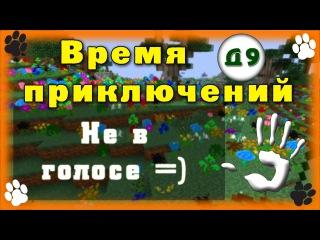 Minecraft - Время Приключений - Д - #9 - Не в голосе )))