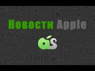 Новости из мира Apple.  iOS 9.1, OS X El Capitan 10.11.1 и другое