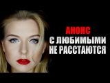 С любимыми не расстаются (2015) Анонс сериала