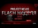 FLASH НЕДЕЛЯ Madness Project Nexus - БЕЗУМНЫЙ ЭКШОН