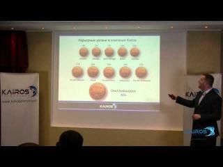 Presentation of Kairos Technologies // Презентация Kairos Technologies