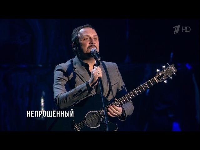 Стас Михайлов Непрощённый Сольный концерт Джокер HD