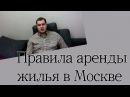 Аренда жилья в Москве Аренда квартиры в Москве Снять квартиру в Москве